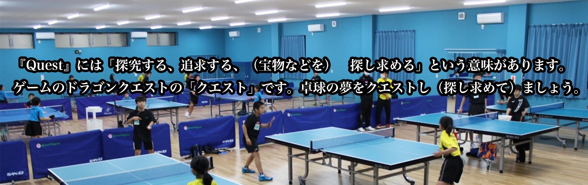 Quest(クエスト)新潟クラブ